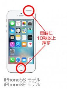 iPhone5S 強制再起動の手順