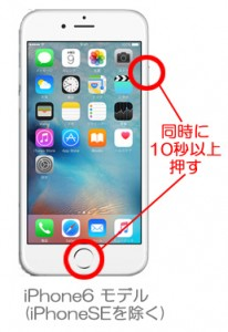 iPhone6 強制再起動の手順