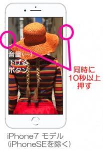 iPhone7 強制再起動の手順