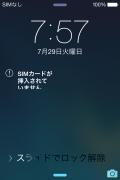SIMカードなしと表示された画面