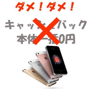 iphonese-no-cacheback